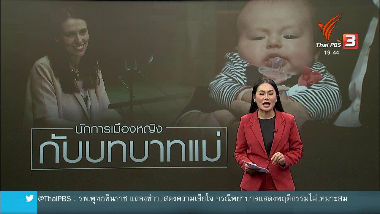ข่าวค่ำ มิติใหม่ทั่วไทย - วิเคราะห์สถานการณ์ต่างประเทศ : นักการเมืองหญิงกับบทบาทความเป็นแม่