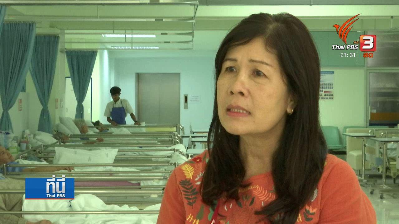 ที่นี่ Thai PBS - ชีวิตเจ้าหน้าที่ดูแลผู้ป่วยติดเตียง