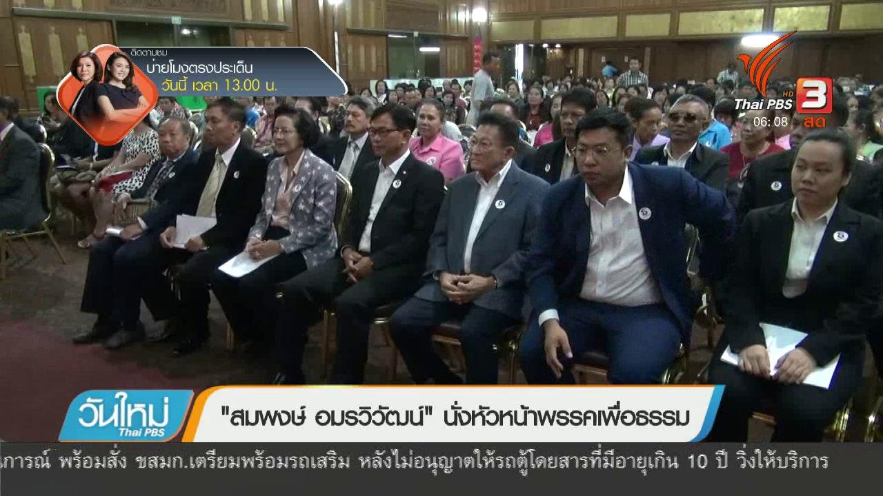 """วันใหม่  ไทยพีบีเอส - """"สมพงษ์ อมรวิวัฒน์"""" นั่งหัวหน้าพรรคเพื่อธรรม"""