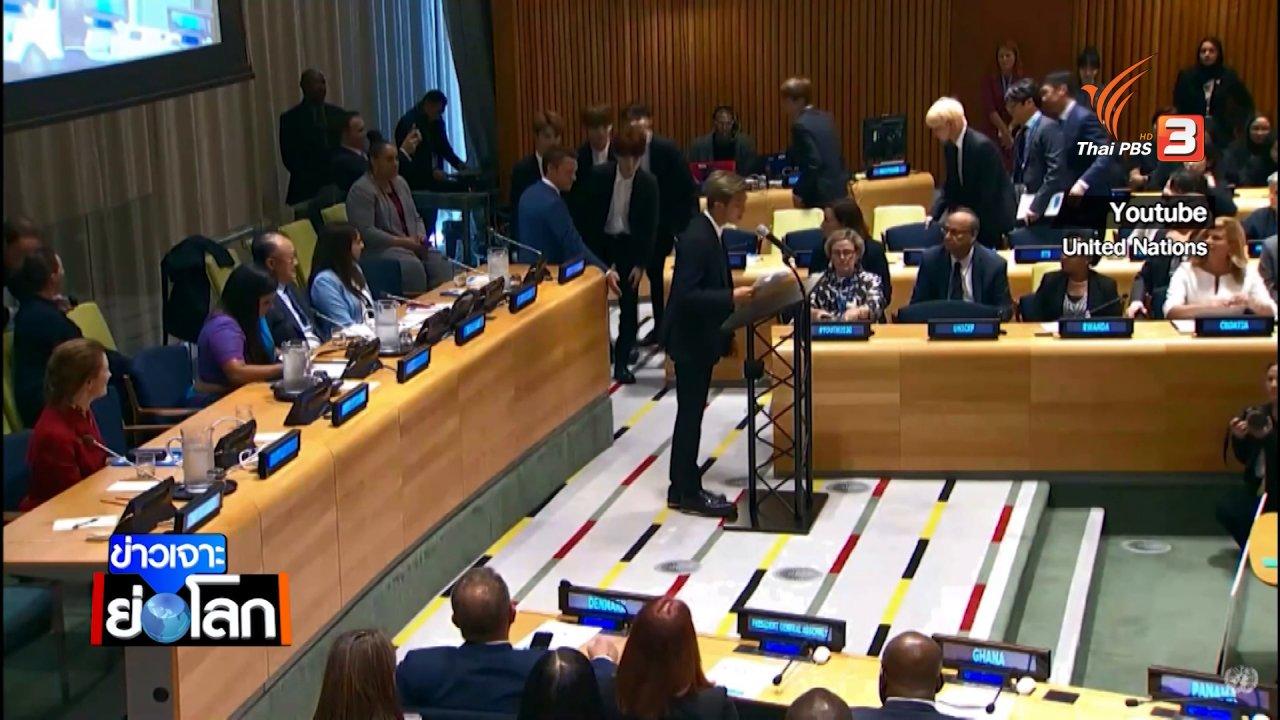 ข่าวเจาะย่อโลก - สุนทรพจน์เขย่าโลก UN2018