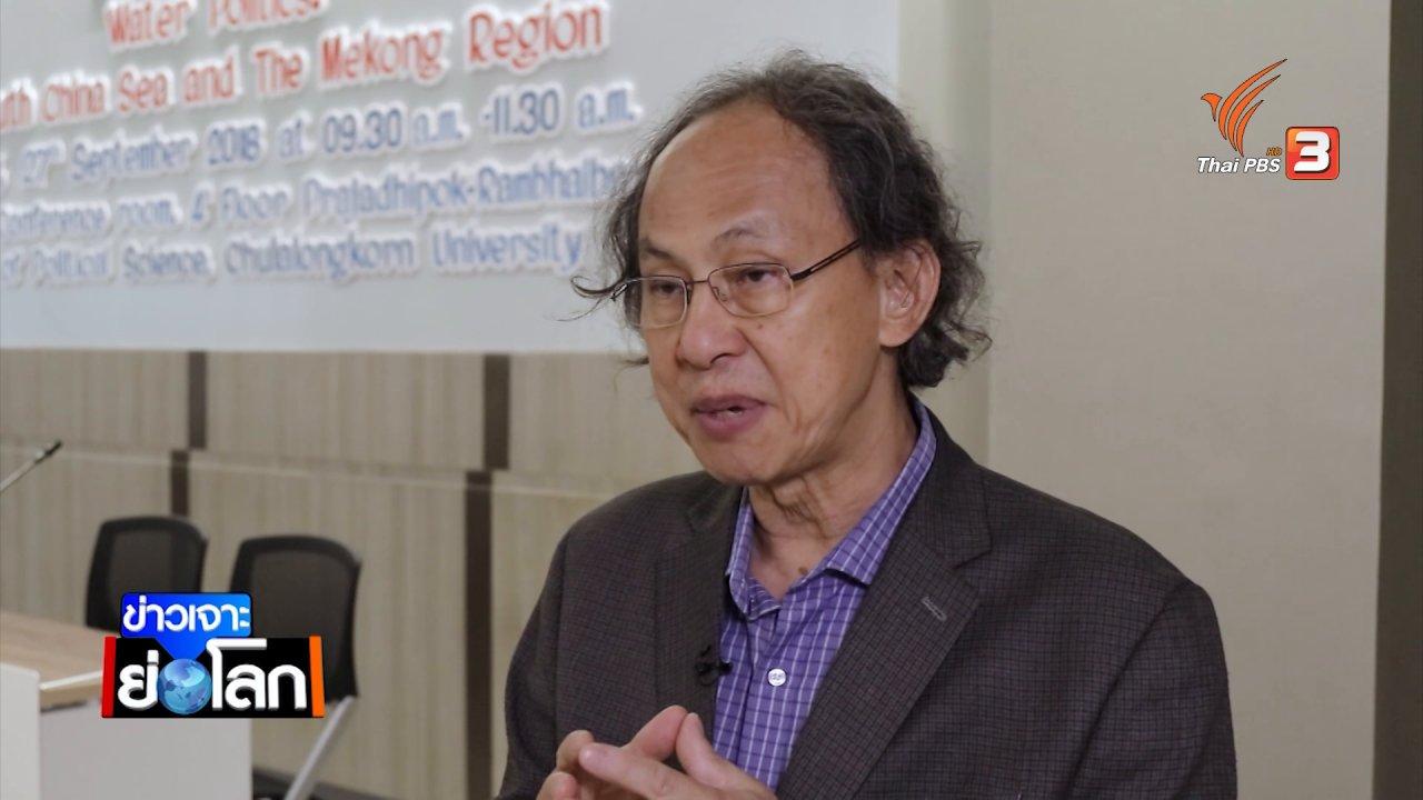 ข่าวเจาะย่อโลก - จับตาอาเซียน-จีน แก้ปัญหาทะเลจีนใต้