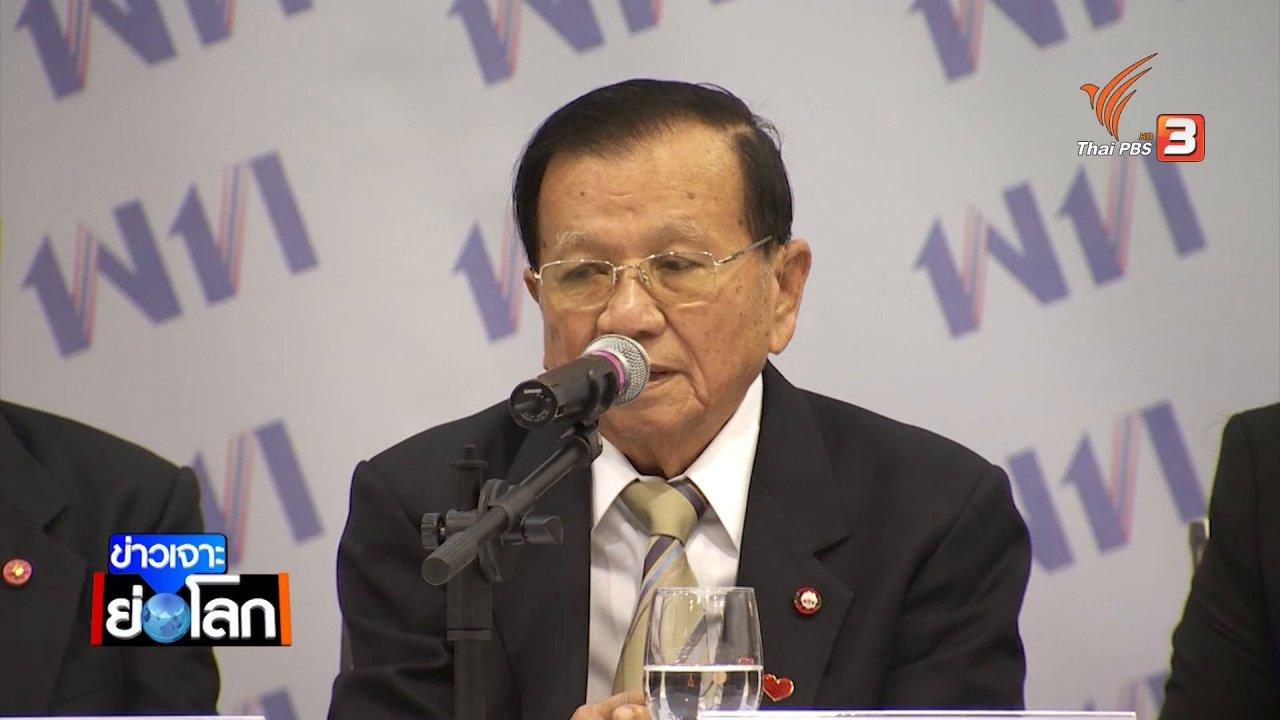 ข่าวเจาะย่อโลก - เพื่อไทย-ประชาธิปัตย์ จับมือ?