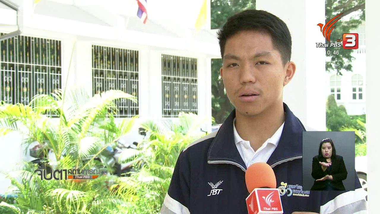 จับตาสถานการณ์ - หม่อง ทองดี เตรียมได้รับสัญชาติไทย