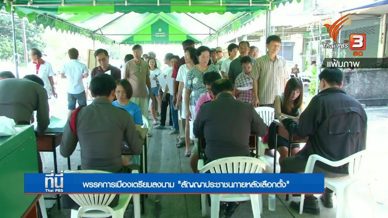 ที่นี่ Thai PBS - เตรียมลงนามสัญญาจัดตั้งรัฐบาลเสียงข้างมาก