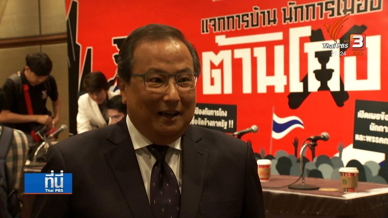 ที่นี่ Thai PBS - เปิดผลโพลต้านโกง