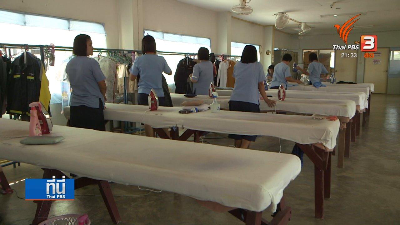 ที่นี่ Thai PBS - เรือนจำต้นแบบดูแลผู้ต้องขังหญิง