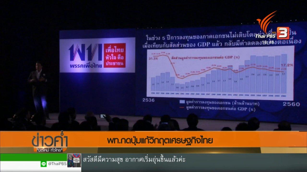 ข่าวค่ำ มิติใหม่ทั่วไทย - พท. กดปุ่มแก้วิกฤตเศรษฐกิจไทย