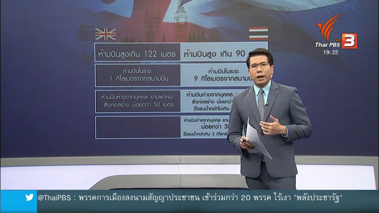 ข่าวค่ำ มิติใหม่ทั่วไทย - วิเคราะห์สถานการณ์ต่างประเทศ : บทเรียนเหตุบินโดรนป่วนสนามบินอังกฤษ