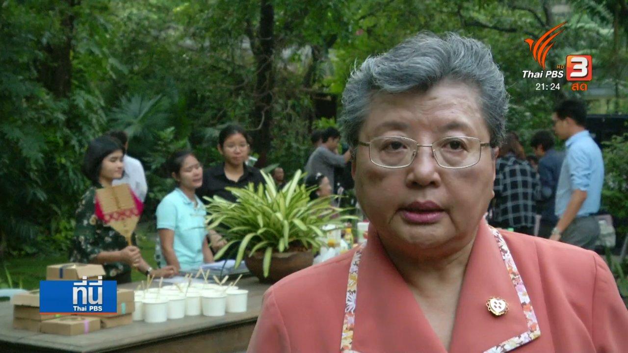"""ที่นี่ Thai PBS - กังวล """"คอนโดมิเนียม"""" สร้างติดพระตำหนักปลายเนิน"""
