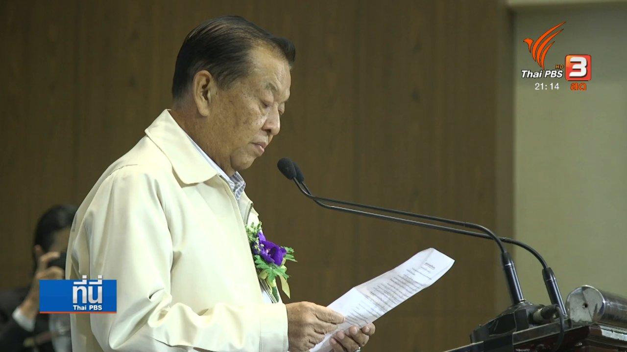 """ที่นี่ Thai PBS - ไร้เงาพลังประชารัฐ ลงนาม """"สัญญาประชาชน"""""""