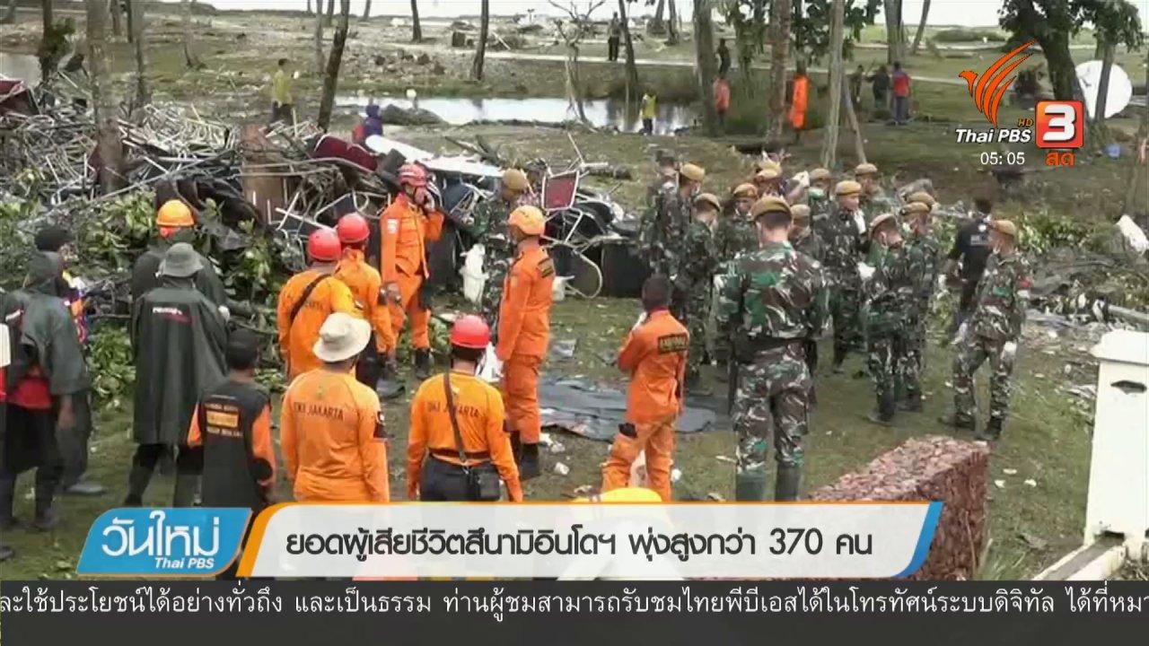 วันใหม่  ไทยพีบีเอส - ยอดผู้เสียชีวิตสึนามิอินโดฯ พุ่งสูงกว่า 370 คน