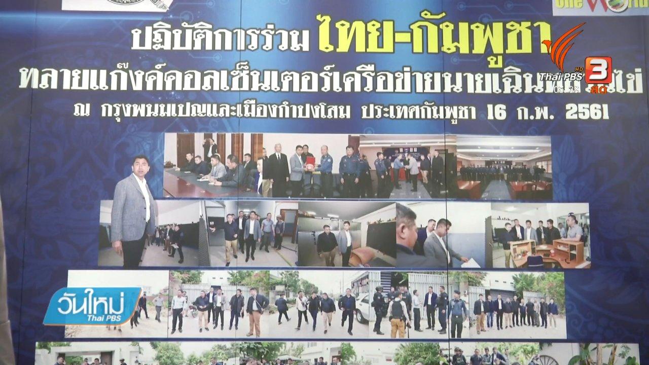 วันใหม่  ไทยพีบีเอส - จับ 26 คนไทยในกัมพูชา ร่วมกลุ่มคอลเซ็นเตอร์
