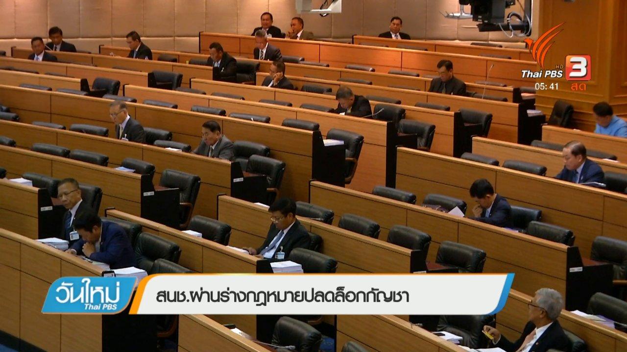 วันใหม่  ไทยพีบีเอส - สนช.ผ่านร่างกฎหมายปลดล็อกกัญชา