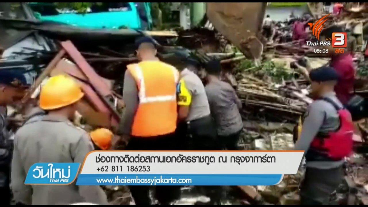 วันใหม่  ไทยพีบีเอส - สถานทูตไทย ณ จาการ์ตา ยืนยันไม่มีคนไทยเสียชีวิต