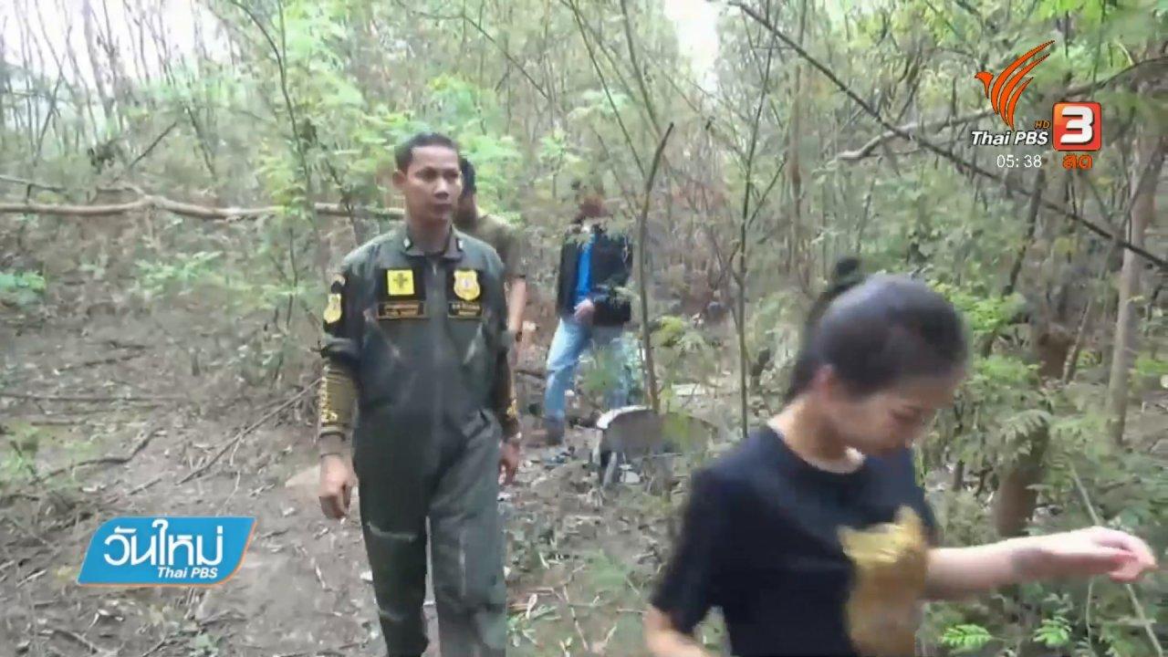 วันใหม่  ไทยพีบีเอส - พบโครงกระดูกมนุษย์เสียชีวิตนานหลายเดือน