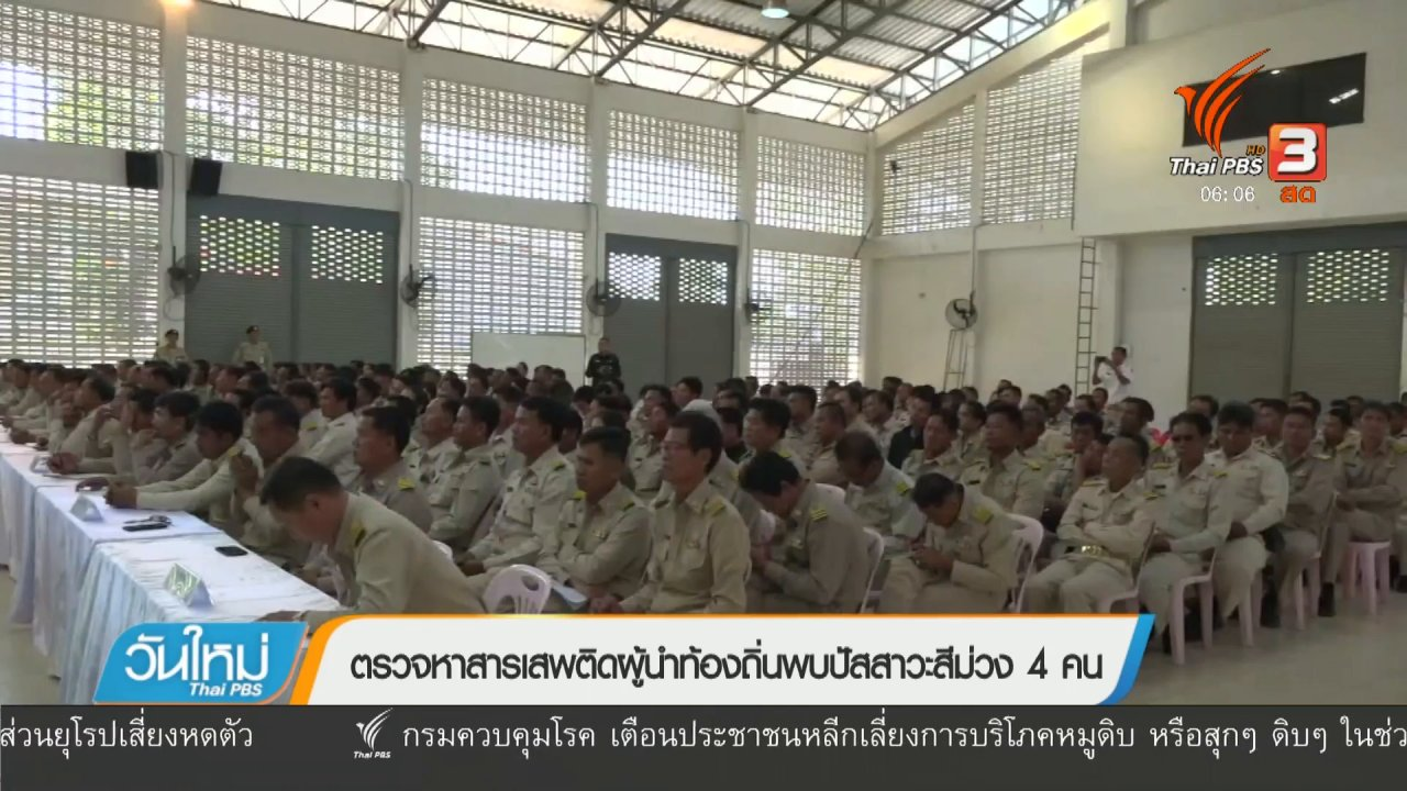 วันใหม่  ไทยพีบีเอส - ตรวจหาสารเสพติดผู้นำท้องถิ่นพบปัสสาวะสีม่วง 4 คน