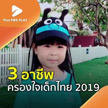 3 อาชีพ ครองใจเด็กไทย 2019