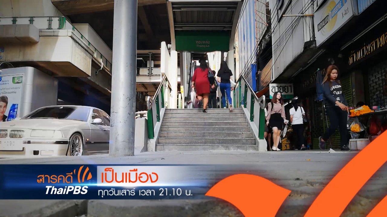 """สารคดีไทยพีบีเอส """"พัฒนาความคิด...เปลี่ยนชีวิตคนไทย"""" (ทุกวันเสาร์ เวลา 21.10 น.)"""