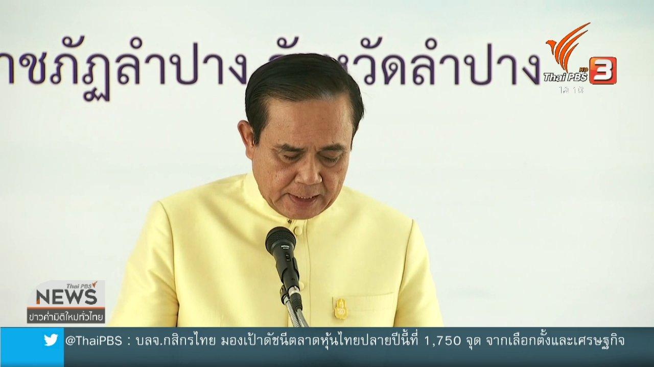 ข่าวค่ำ มิติใหม่ทั่วไทย - นายกฯ ย้ำเลือกตั้งตามกฎหมาย