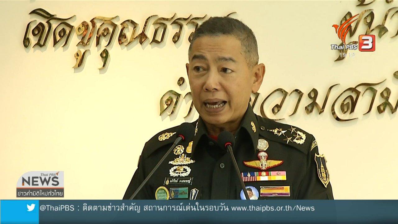 ข่าวค่ำ มิติใหม่ทั่วไทย - ผบ.ทบ.ย้ำชุมนุมได้ อย่าล้ำเส้น