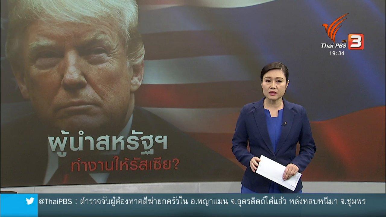"""ข่าวค่ำ มิติใหม่ทั่วไทย - วิเคราะห์สถานการณ์ต่างประเทศ : เอฟบีไอสอบ """"ทรัมป์"""" ทำงานให้รัสเซีย"""