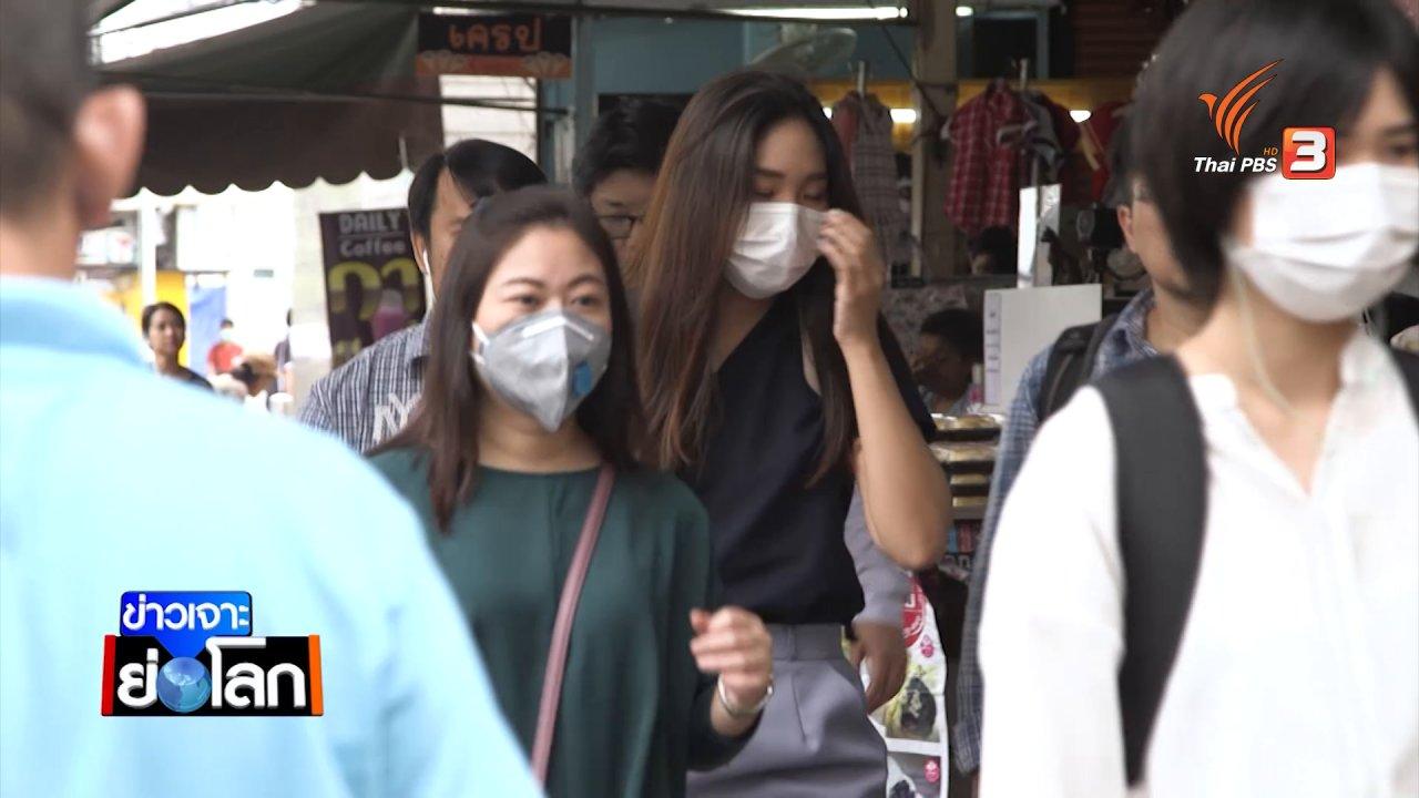ข่าวเจาะย่อโลก - ฝุ่น PM2.5 สร้างความเสียหายทางเศรษฐกิจนับพันล้านบาท