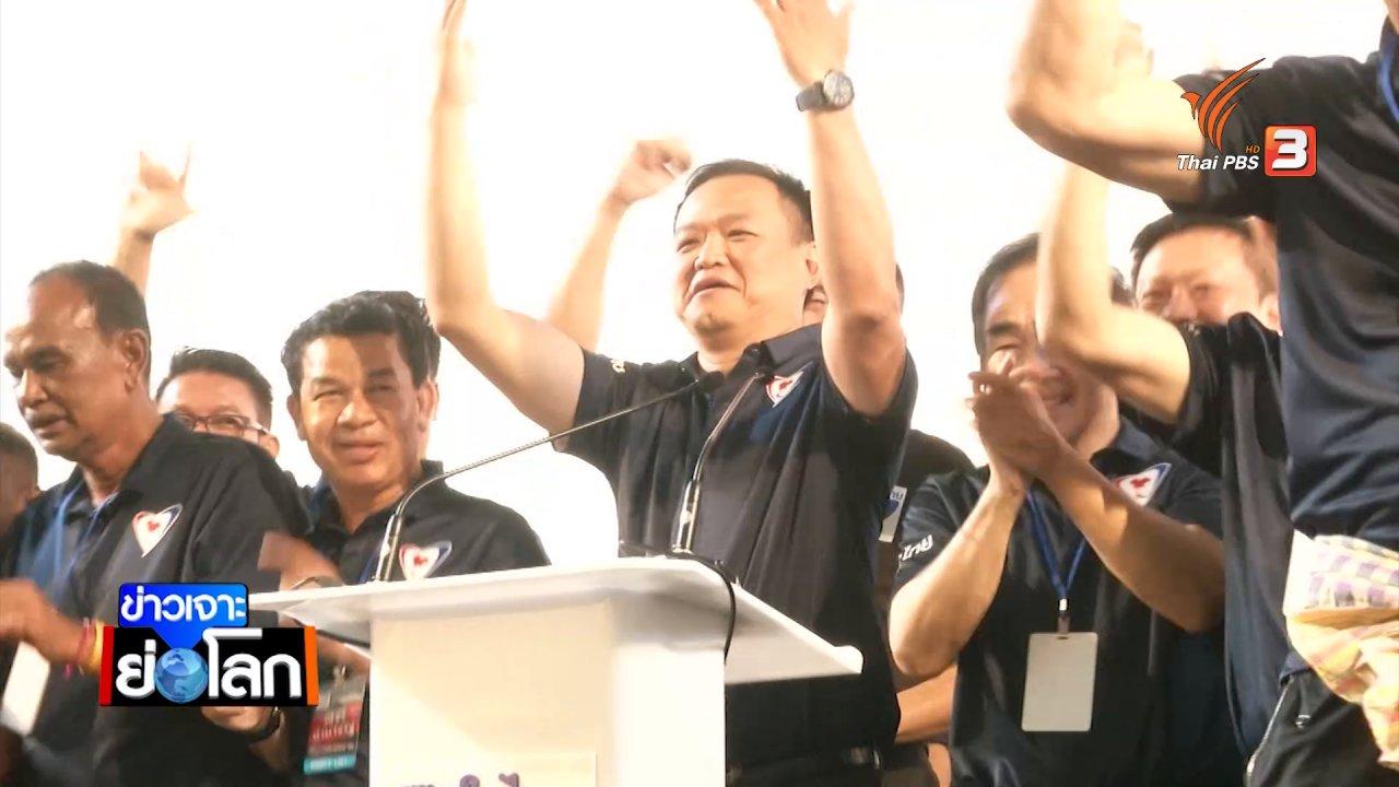 ข่าวเจาะย่อโลก - ภูมิใจไทย เปิดตัวว่าที่ผู้สมัคร ส.ส. หัวหน้าพรรคขอเป็นผู้นำตั้งรัฐบาล