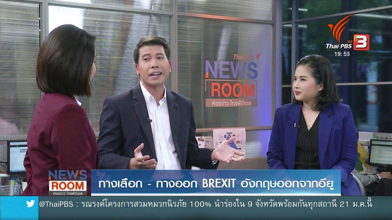 ห้องข่าว ไทยพีบีเอส NEWSROOM - ทางเลือก - ทางออกเบร็กซิท อังกฤษออกจากอียู