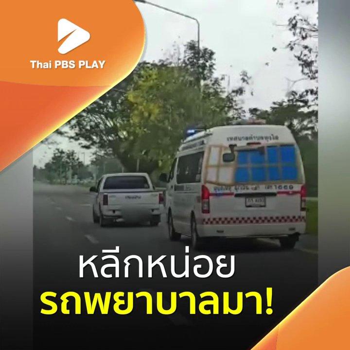 หลีกหน่อย รถพยาบาลมา!