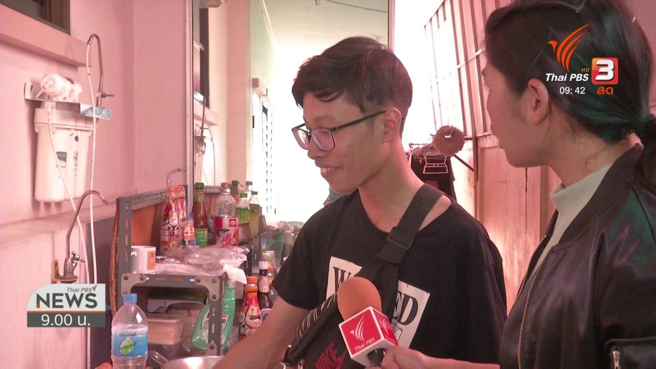 ข่าว 9 โมง - ชีวิตติดดิน : พ่อค้าวัยรุ่นสร้างตัวขายกะเพราไก่ 15 บาท