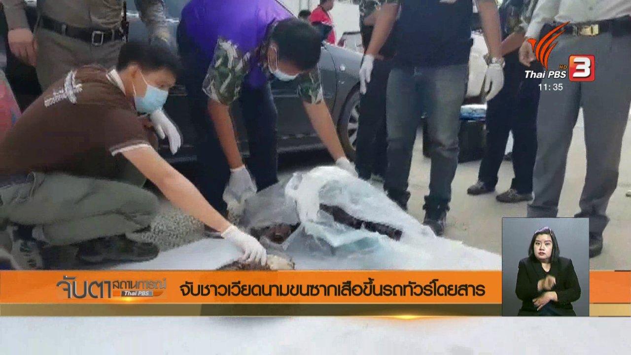 จับตาสถานการณ์ - จับชาวเวียดนามขนซากเสือขึ้นรถทัวร์โดยสาร