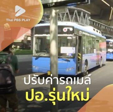 ปรับค่ารถเมล์ ปอ.รุ่นใหม่