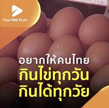 """อยากให้คนไทย """"กินไข่ทุกวัน กินได้ทุกวัย"""""""