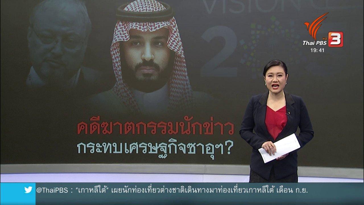 ข่าวค่ำ มิติใหม่ทั่วไทย - วิเคราะห์สถานการณ์ต่างประเทศ : ข้อกล่าวหาฆาตกรรมนักข่าวซาอุฯ อาจจะกระทบเศรษฐกิจซาอุฯ