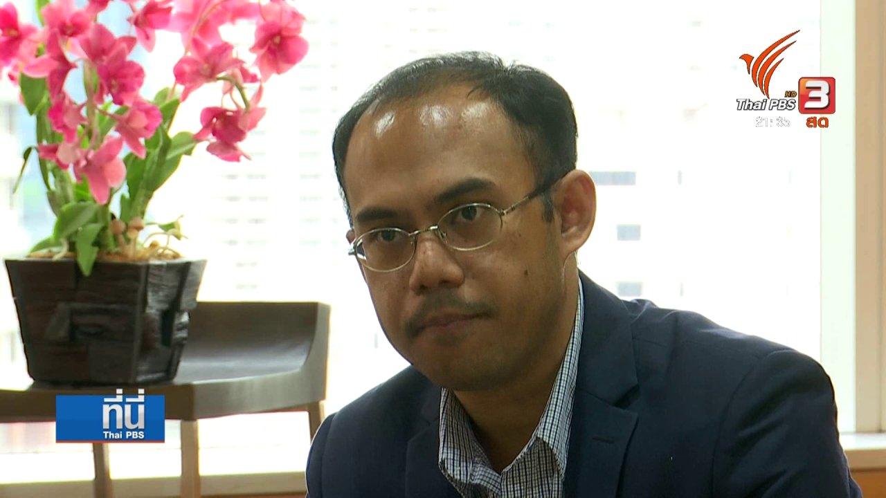 ที่นี่ Thai PBS - Blockchain เทคโนโลยีเปลี่ยนโลก
