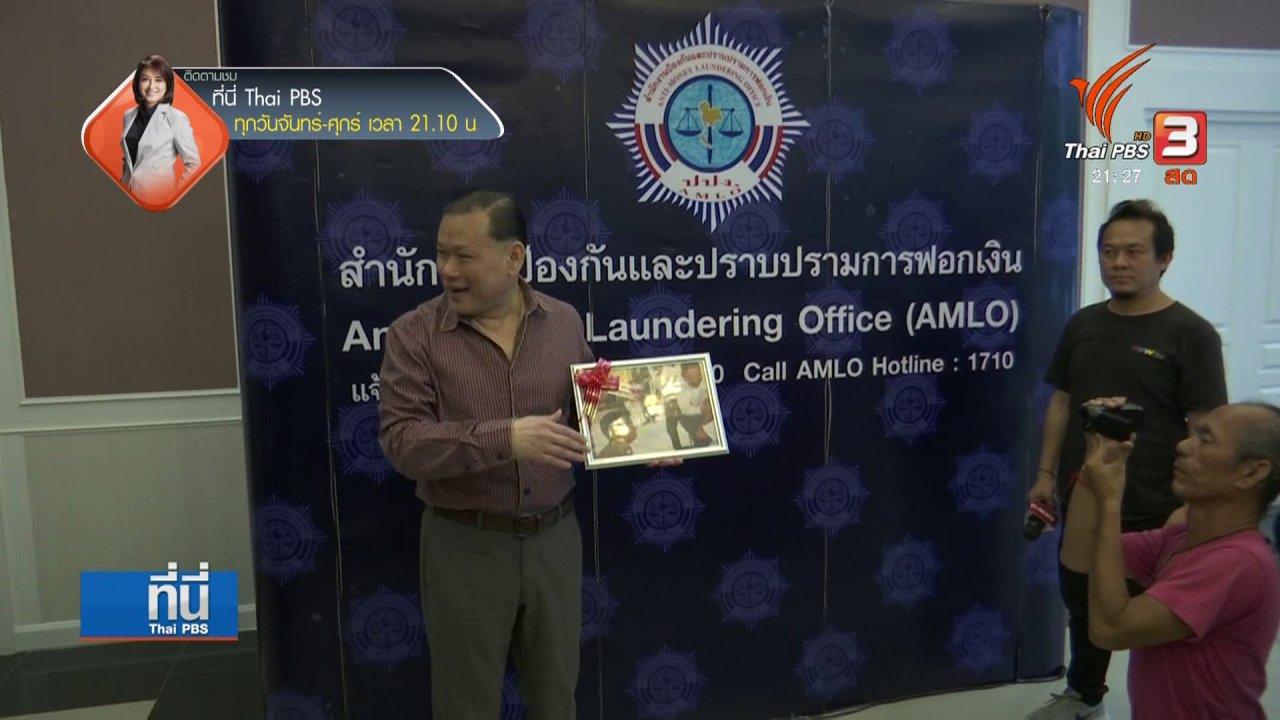 """ที่นี่ Thai PBS - ถอดยศ-คืนเครื่องราชฯ """"สันธนะ"""""""