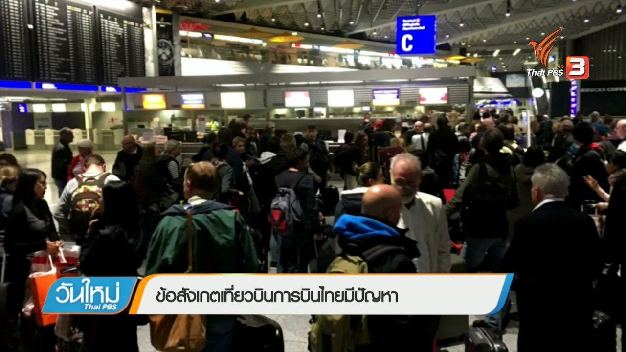 วันใหม่  ไทยพีบีเอส - ข้อสังเกตเที่ยวบินการบินไทยมีปัญหา