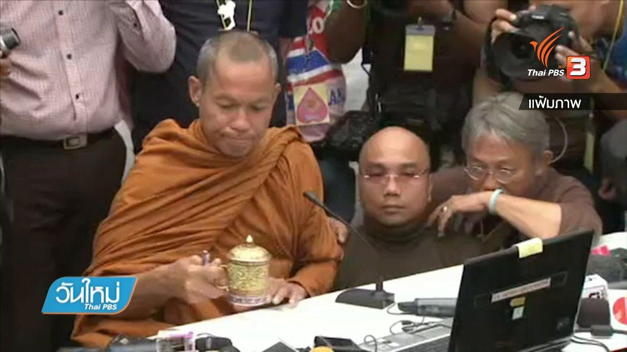 วันใหม่  ไทยพีบีเอส - พิพากษาจำคุกอดีตพระพุทธอิสระ คดีทำร้ายตำรวจ