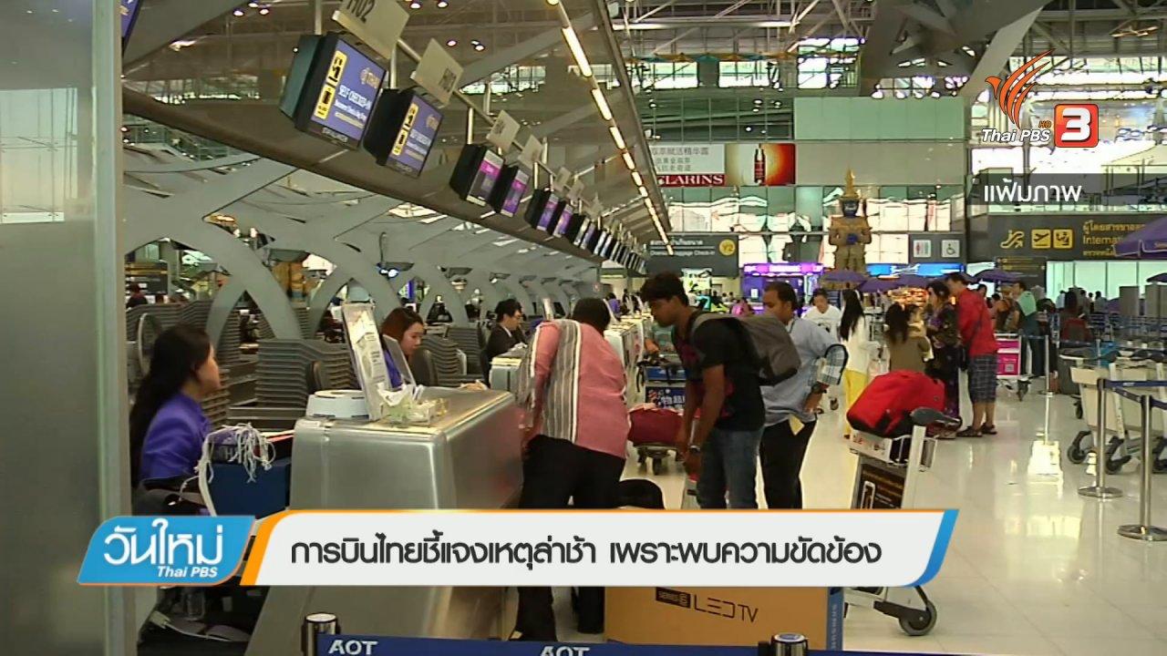 วันใหม่  ไทยพีบีเอส - เรียกร้องการบินไทยรับผิดชอบเที่ยวบินดีเลย์