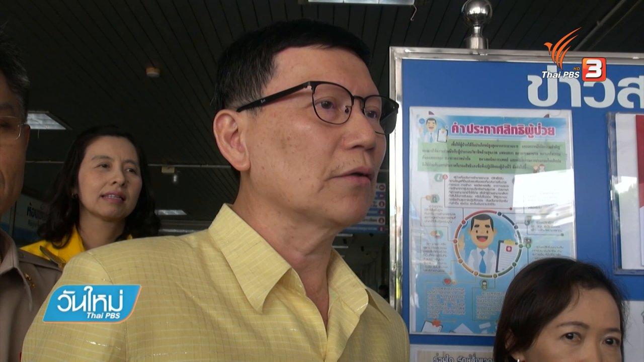 วันใหม่  ไทยพีบีเอส - สถานการณ์โรคหัดแพร่ระบาด จ.ยะลา ยังควบคุมไม่ได้