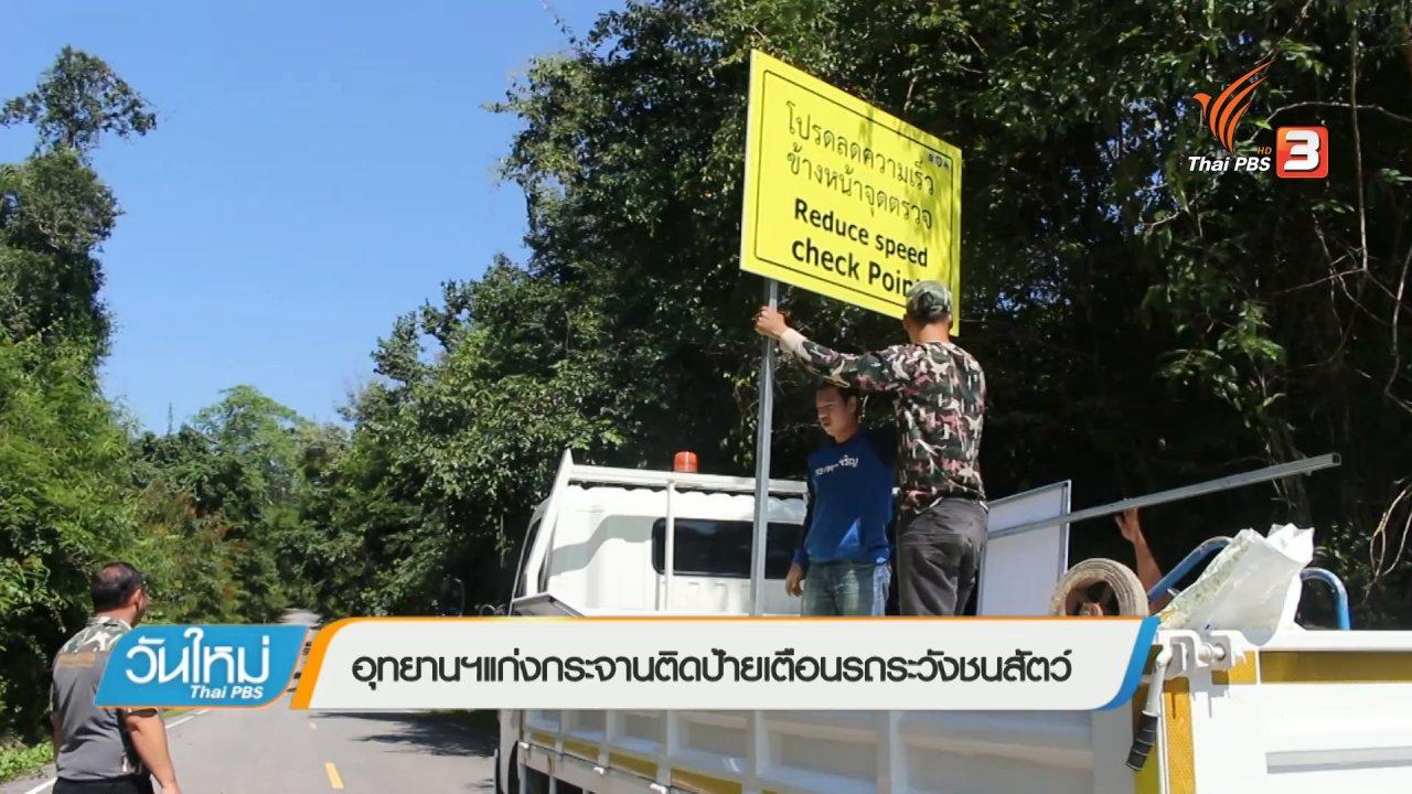 วันใหม่  ไทยพีบีเอส - อุทยานฯ แก่งกระจานติดป้ายเตือนรถระวังชนสัตว์