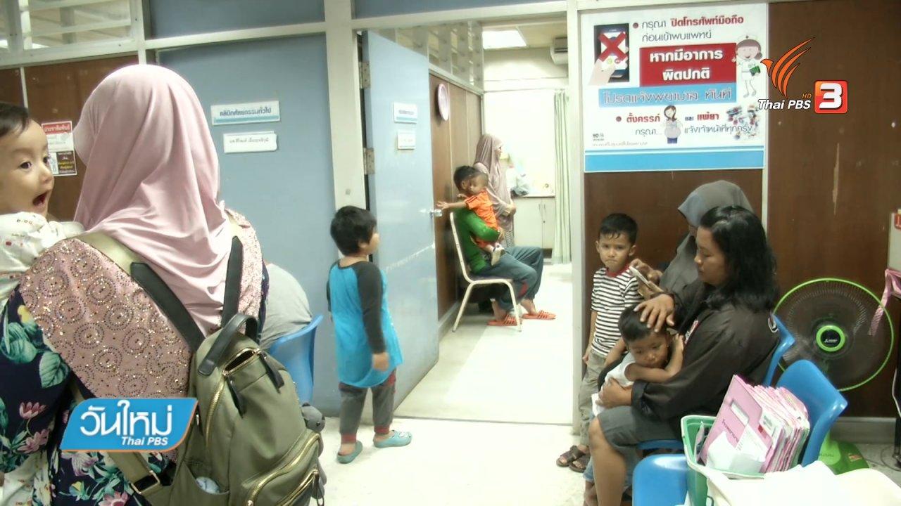 วันใหม่  ไทยพีบีเอส - สาธารณสุข จ.ยะลา ทำงานเชิงรุกยับยั้งโรคหัดระบาด