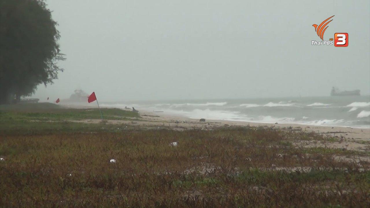"""จับตาสถานการณ์ - เตือน """"ฝนตกหนักมากในบริเวณภาคใต้"""" 9 - 10 พ.ย."""