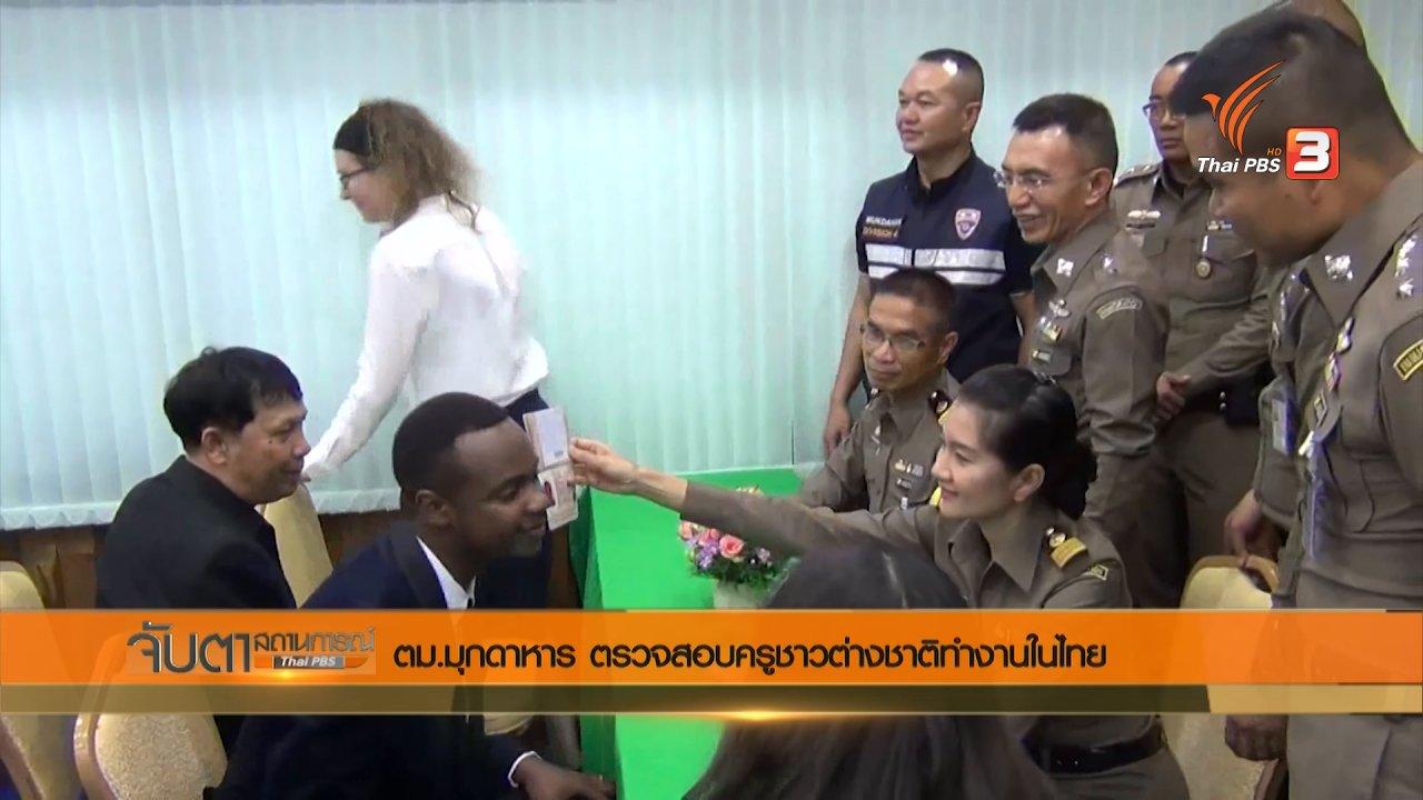 จับตาสถานการณ์ - ตม.มุกดาหาร ตรวจสอบครูชาวต่างชาติทำงานในไทย