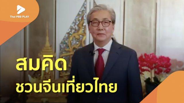 """""""สมคิด"""" ชวนเที่ยวไทย"""