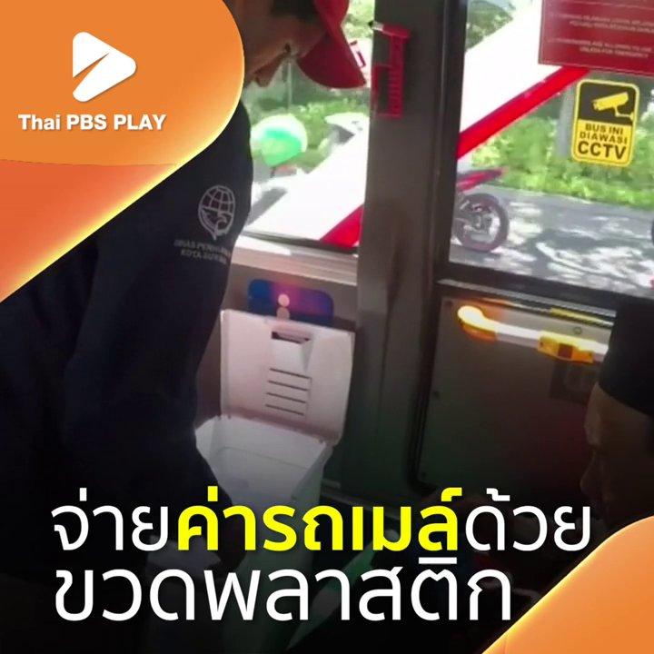 จ่ายค่ารถเมล์ ด้วยขวดพลาสติก
