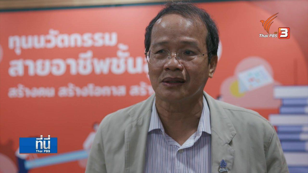 ที่นี่ Thai PBS - โอกาสตลาดแรงงานสายอาชีพ