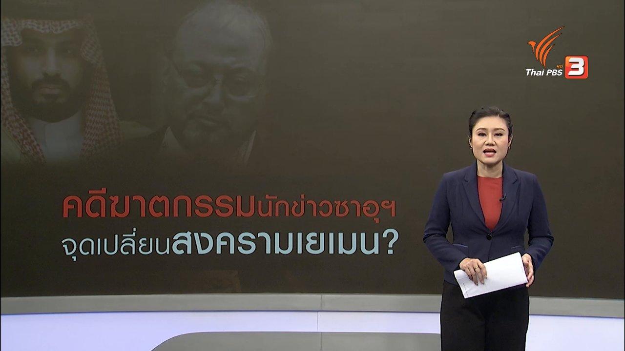 ข่าวค่ำ มิติใหม่ทั่วไทย - วิเคราะห์สถานการณ์ต่างประเทศ : คดีฆ่านักข่าวซาอุฯ : จุดเปลี่ยนสงครามเยเมน