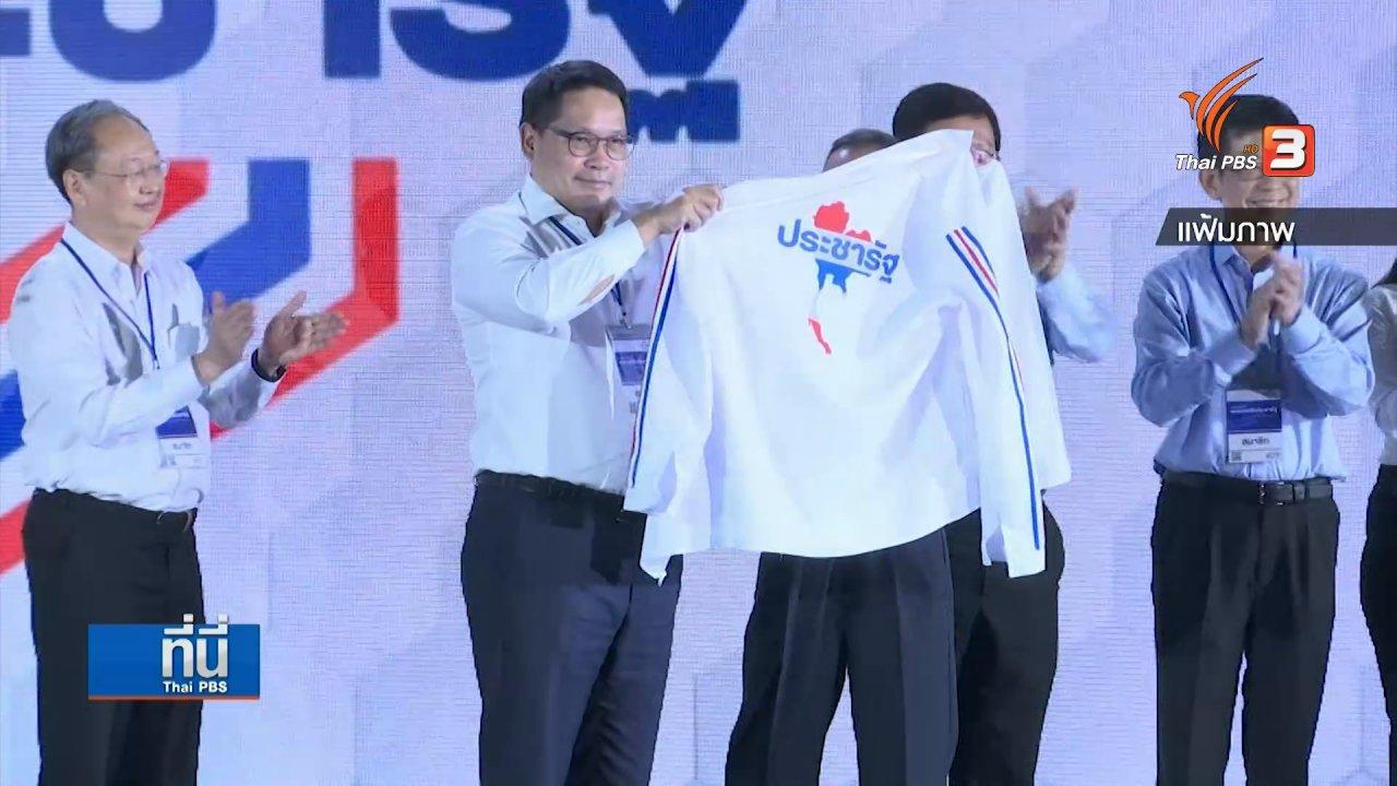 """ที่นี่ Thai PBS - """"พล.อ.ประยุทธ์ """" ประกาศพร้อมพูดคุยกลุ่มการเมือง"""