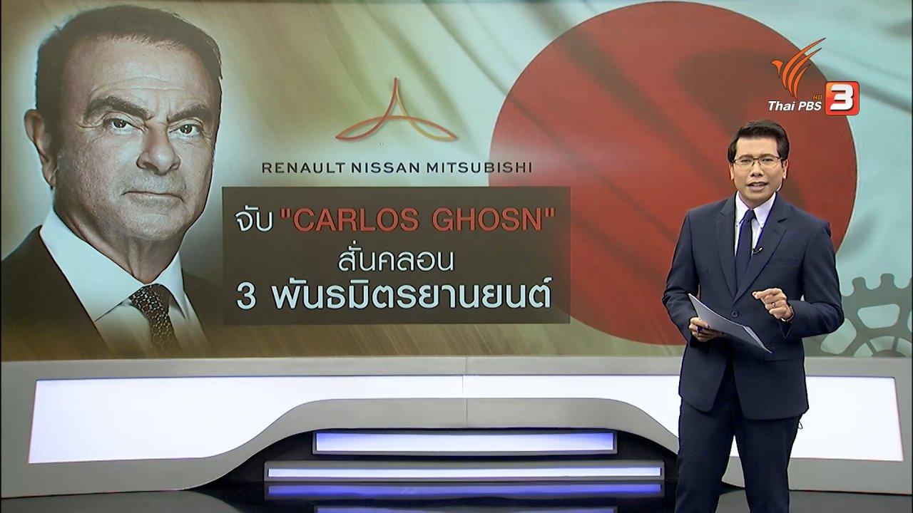 """ข่าวค่ำ มิติใหม่ทั่วไทย - วิเคราะห์สถานการณ์ต่างประเทศ : จับ """"คาร์ลอส กอส์น"""" สะเทือน 3 พันธมิตรยานยนต์โลก"""